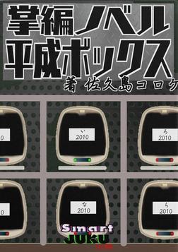 平成ボックス-電子書籍