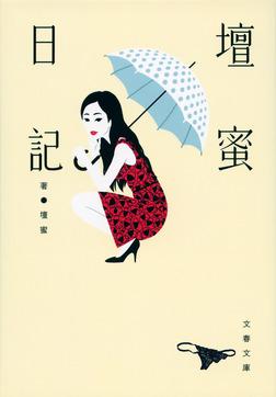 壇蜜日記-電子書籍