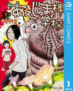 あえじゅま様の学校 1-電子書籍