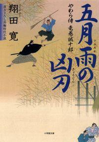 やわら侍・竜巻誠十郎 五月雨の凶刃(小学館文庫)
