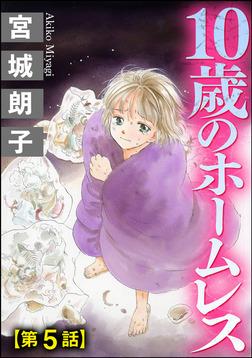10歳のホームレス(分冊版) 【第5話】-電子書籍