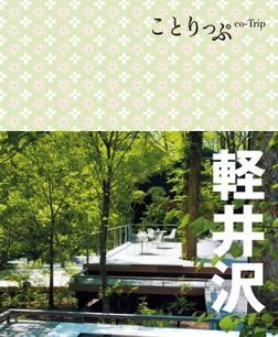 ことりっぷ 軽井沢-電子書籍