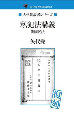 私犯法講義 佛國民法-電子書籍