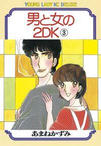 男と女の2DK(3)