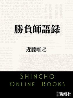 勝負師語録-電子書籍