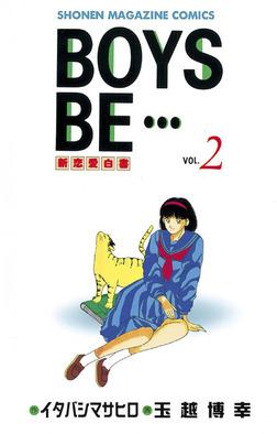 BOYS BE・・・(2)-電子書籍