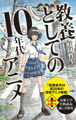 教養としての10年代アニメ【改訂版】-電子書籍