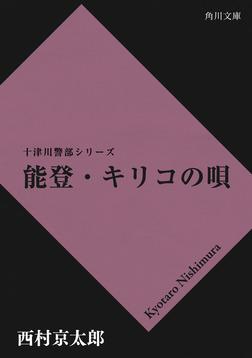 能登・キリコの唄-電子書籍