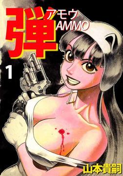 弾 アモウ/AMMO 1巻-電子書籍