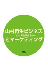山村再生ビジネスとマーケティング