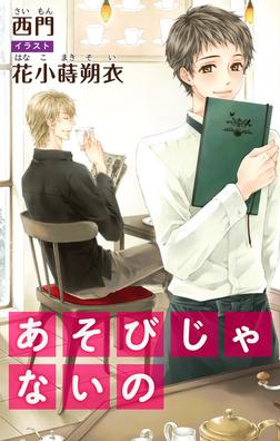 小説花丸 あそびじゃないの-電子書籍