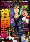 増刊 ブラック主婦SP(スペシャル)vol.4