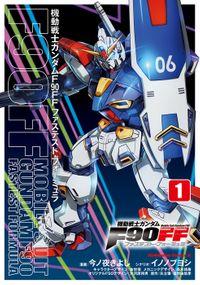 機動戦士ガンダムF90FF(角川コミックス・エース)