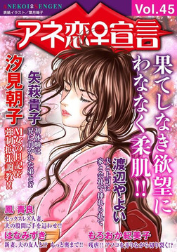 アネ恋♀宣言 Vol.45-電子書籍