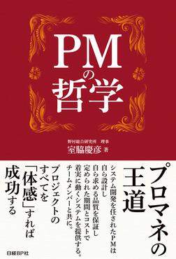PMの哲学-電子書籍