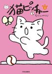 猫ピッチャー4