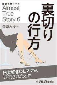 恋愛体験ノベル Almost True Story6 裏切りの行方【短編】