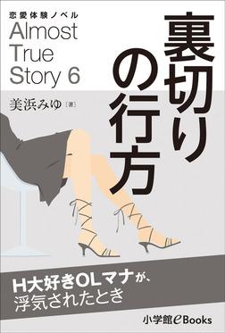 恋愛体験ノベル Almost True Story6 裏切りの行方【短編】-電子書籍