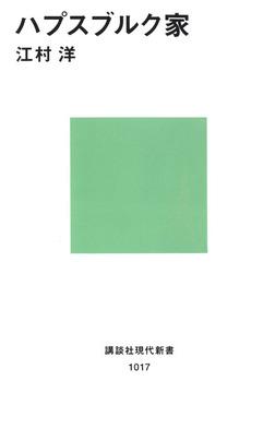 ハプスブルク家-電子書籍