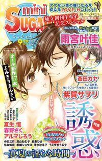 miniSUGAR Vol.22(2012年9月号)