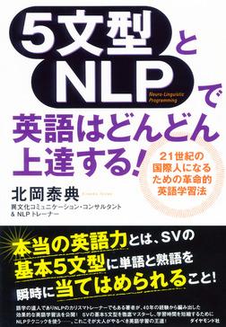 5文型とNLPで英語はどんどん上達する!-電子書籍
