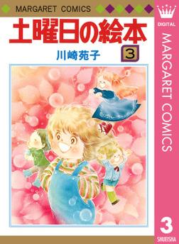土曜日の絵本 3-電子書籍