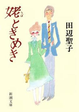 姥ときめき-電子書籍