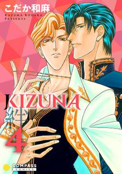 【カラー完全収録】KIZUNA‐絆‐(4)-電子書籍