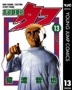 高校鉄拳伝タフ 13-電子書籍