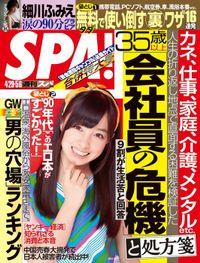 週刊SPA! 2014/4/29・5/6合併号