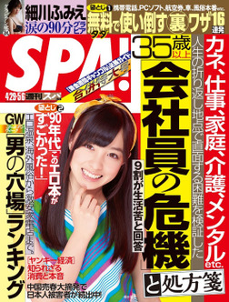 週刊SPA! 2014/4/29・5/6合併号-電子書籍