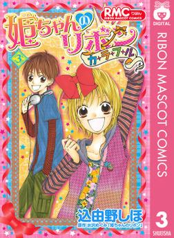 姫ちゃんのリボン カラフル 3-電子書籍
