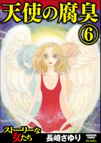 天使の腐臭 6