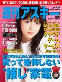 週刊アスキーNo.1299(2020年9月8日発行)