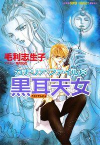 カナリア・ファイル6 黒耳天女(スーパーファンタジー文庫)