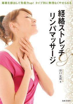 経絡ストレッチ&リンパマッサージ-電子書籍