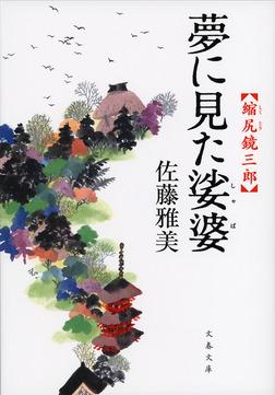 縮尻鏡三郎 夢に見た娑婆-電子書籍