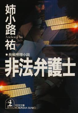 非法弁護士-電子書籍