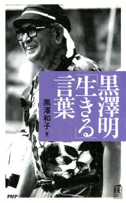 黒澤明「生きる」言葉-電子書籍