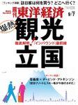 週刊東洋経済 2019年9月7日号