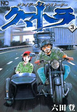 クマトラ 3-電子書籍
