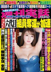 週刊実話 2月1日号
