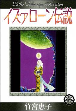 イズァローン伝説 (12) アマル(希望)の果て-電子書籍
