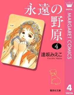 永遠の野原 4-電子書籍