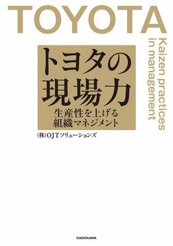 トヨタの現場力 生産性を上げる組織マネジメント-電子書籍