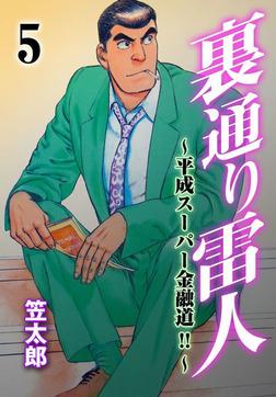 裏通り雷人 5-電子書籍