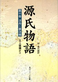 源氏物語(10) 現代語訳付き
