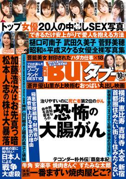 実話BUNKAタブー2019年10月号【電子普及版】-電子書籍