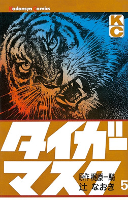タイガーマスク(5)-電子書籍