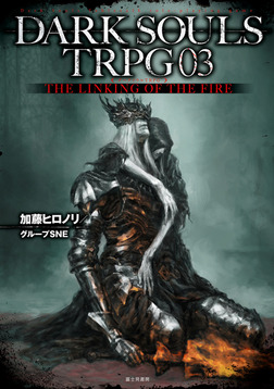 DARK SOULS TRPG 03 THE LINKING OF THE FIRE-電子書籍